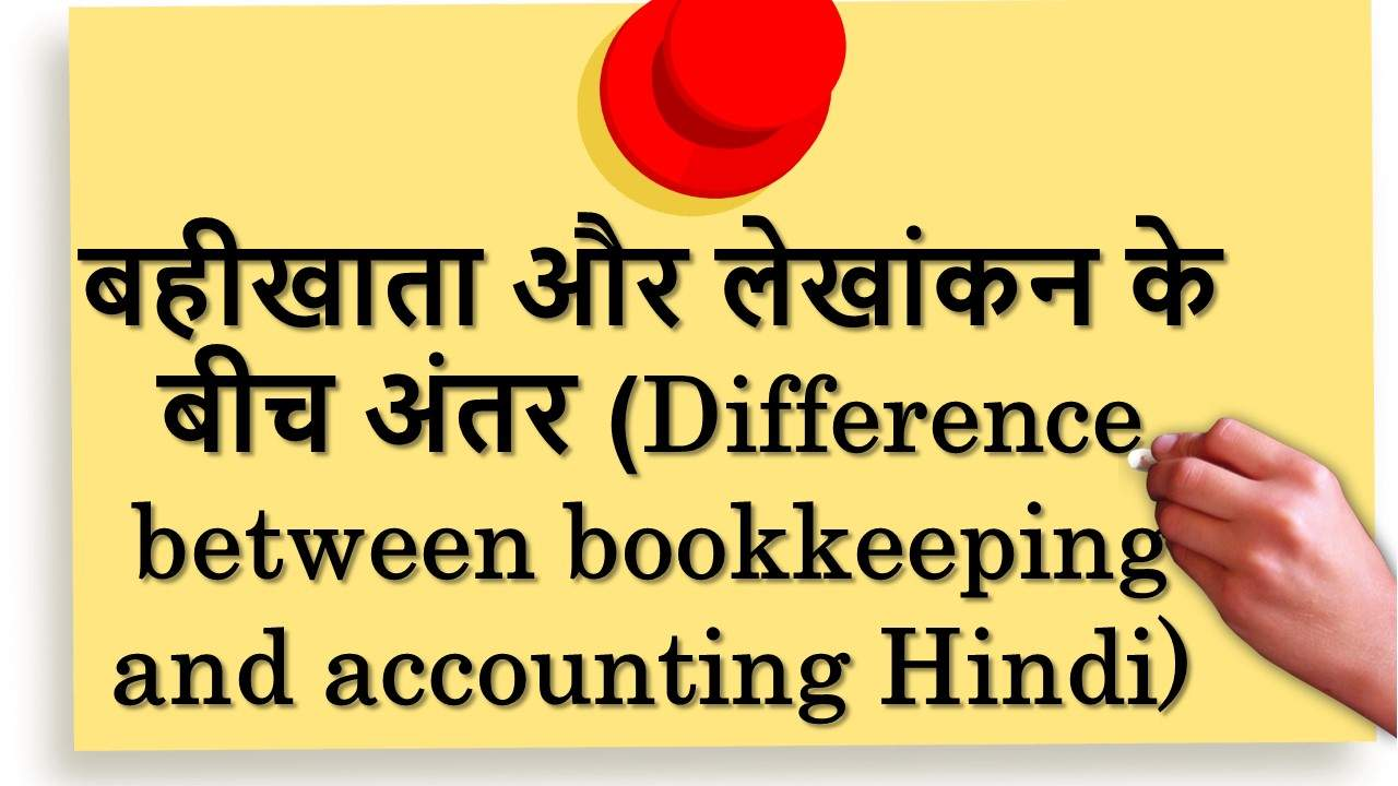 बहीखाता और लेखांकन के बीच अंतर (Difference between bookkeeping and accounting Hindi) Image